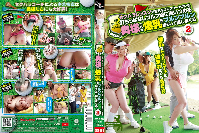 GG-090 hd asian porn Yuki Sakurai Sumire Shiratori The Ladies Who Go To The Driving Range For Lessons With A Golf Coach Infamous For Sexual Harassment