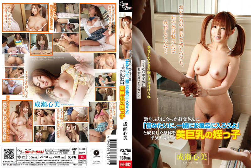 GG-092 porn jav Kokomi Naruse (Kokomi) The Big Tits Neice Who Shows Off Her Grown-Up body To Her Uncle When She Meets Him After A Few Years
