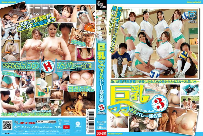 GG-094 japan hd porn Big Titty Mom Volley Ball Training Camp 3