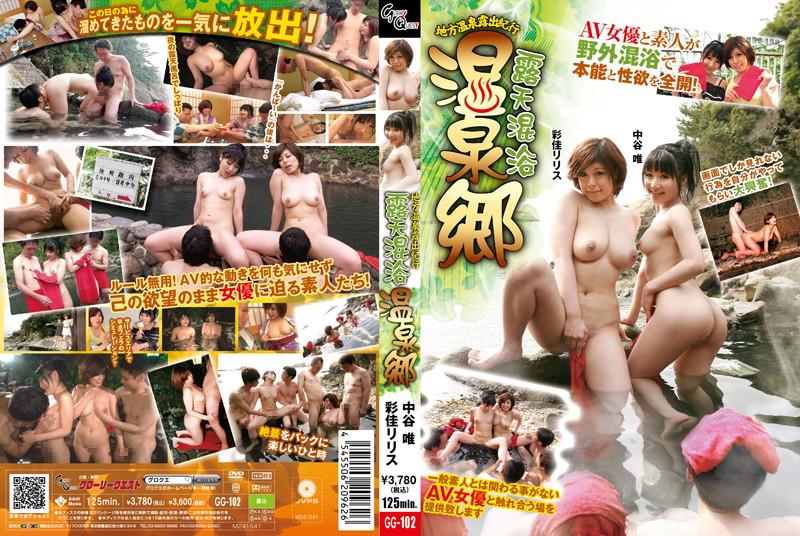 GG-102 japanese sex movie Mixed Open Air Bathing Spa Lilith Ayaka Yui Nakani