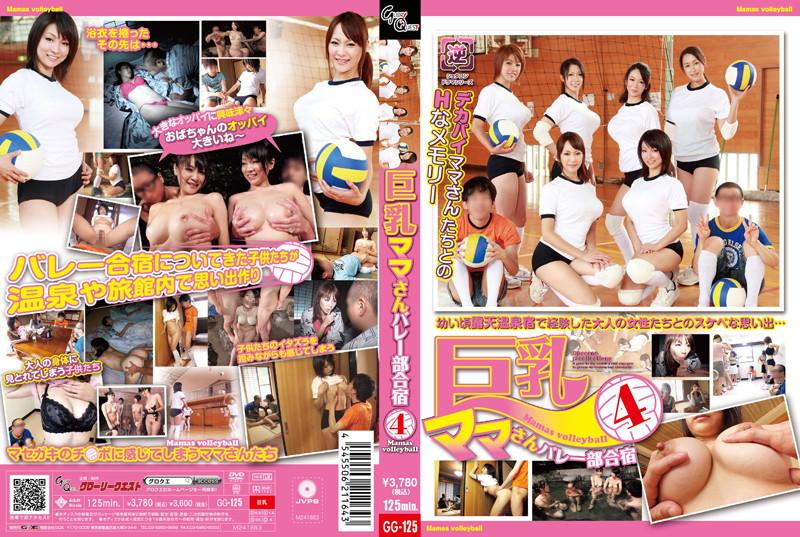 GG-125 jav streaming Big Titty Mom Volley Ball Training Camp 4