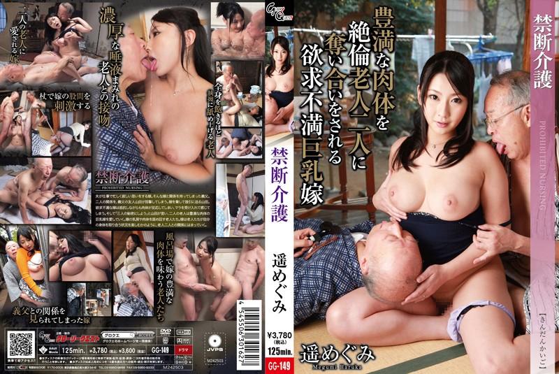 GG-149 full hd porn movies Naughty Nurses Megumi Haruka