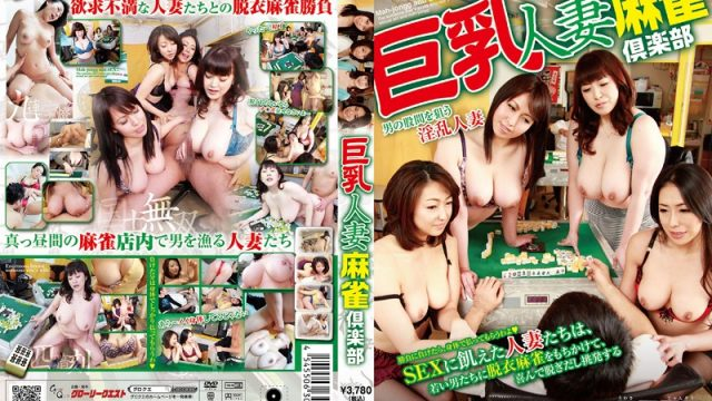 GG-168 jav xxx Married Woman With Big Tits At The Majong Club