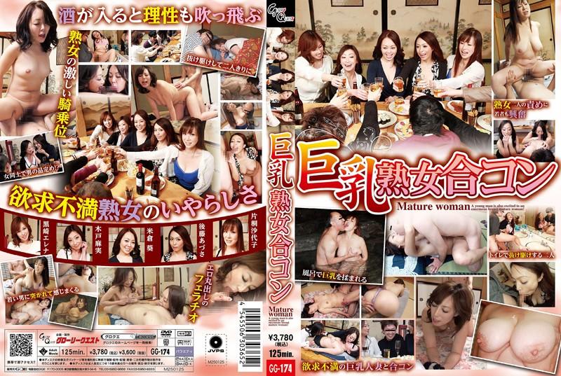 GG-174 jav Big Tits Mature Woman Going To A Social Mixer
