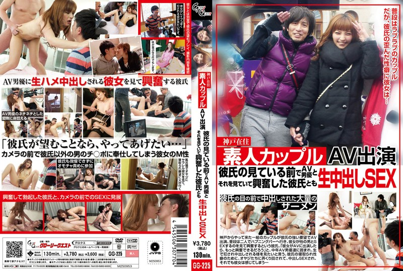 GG-225 japanese av From Kobe, Starring An Amateur Couple. Creampie Sex With A Porn Actor While Her Boyfriend Watches.