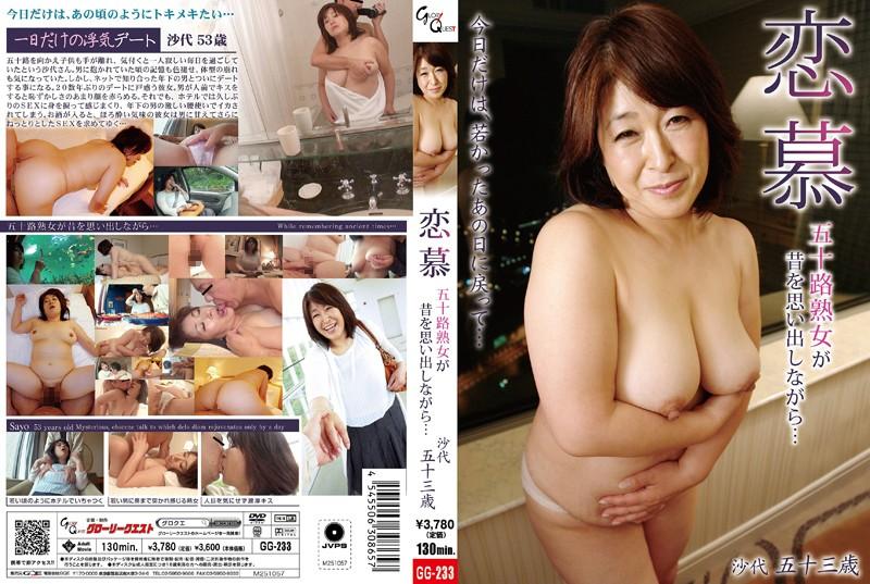 GG-233 sex japan Mature Women Remember Falling in Love … Sayo