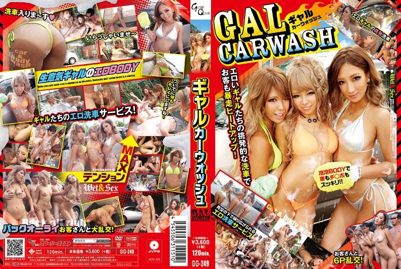 GG-249 hd asian porn Gal Car Wash