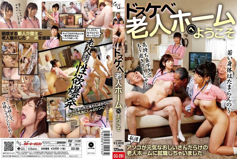 GG-251 free japanese porn Welcome To The Totally Kinky Retirement Home