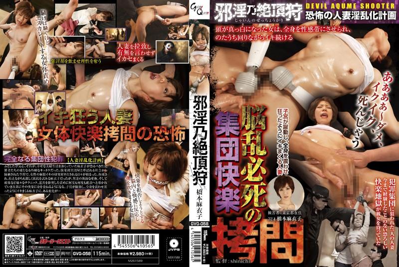 GVG-058 free jav Hunting The Naughtiest Orgasms Maiko Hashimoto