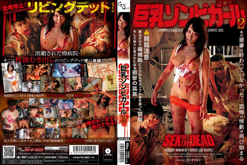 GVG-064 free porn online SEX OF THE DEAD Big Tit Zombie Girl 2 Mao Hamasaki