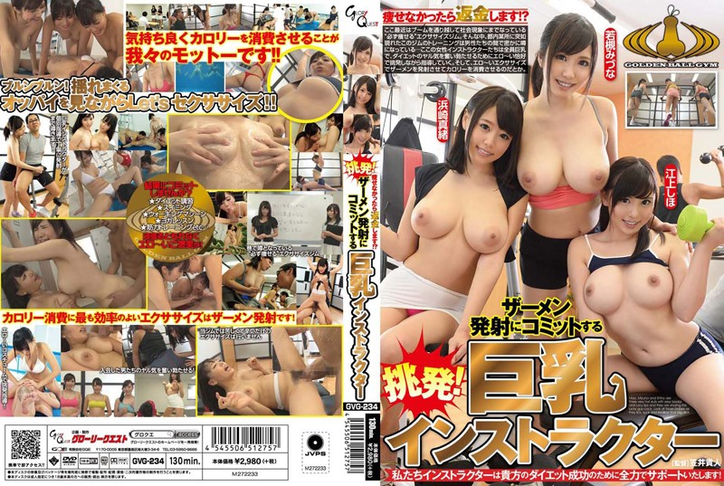 GVG-234  Mao Hamasaki Shiho Egami Your Money Back If You Can't Lose The Weight!? It's A Challenge! This Big-Tittied Instructor Is