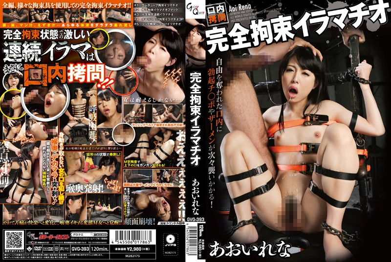 GVG-393 jav Total Tied Up Deep Throat Action Lena Aoi