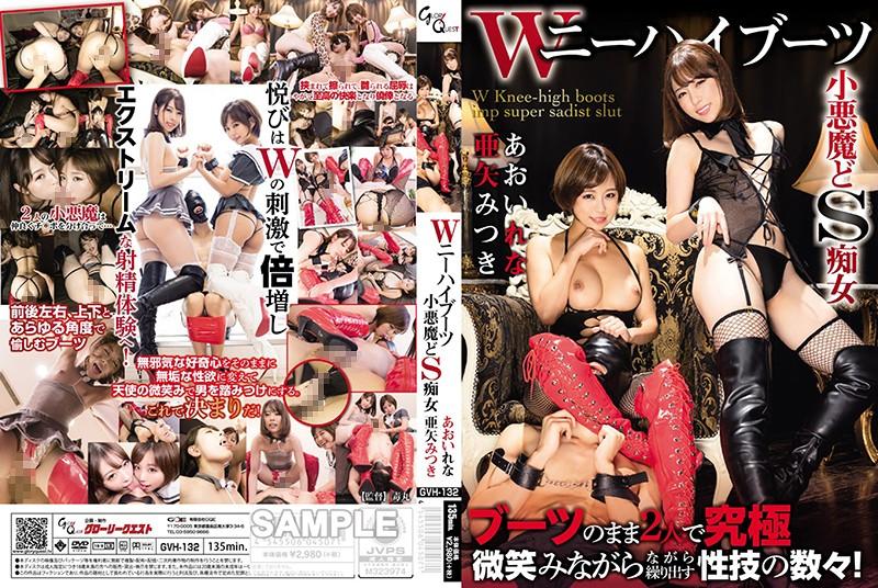 GVH-132 JavGuru Twin Cuties In Knee High Booties – Devilish Domme Sluts Rena Aoi / Mitsuki Aya