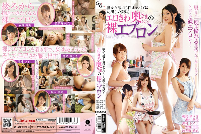 OVG-030 best free porn The Sexy Madam's Naked Apron