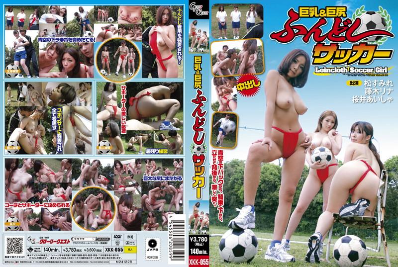 XKK-055 japan xxx Big Tits & Big Asses – Loincloth Soccer