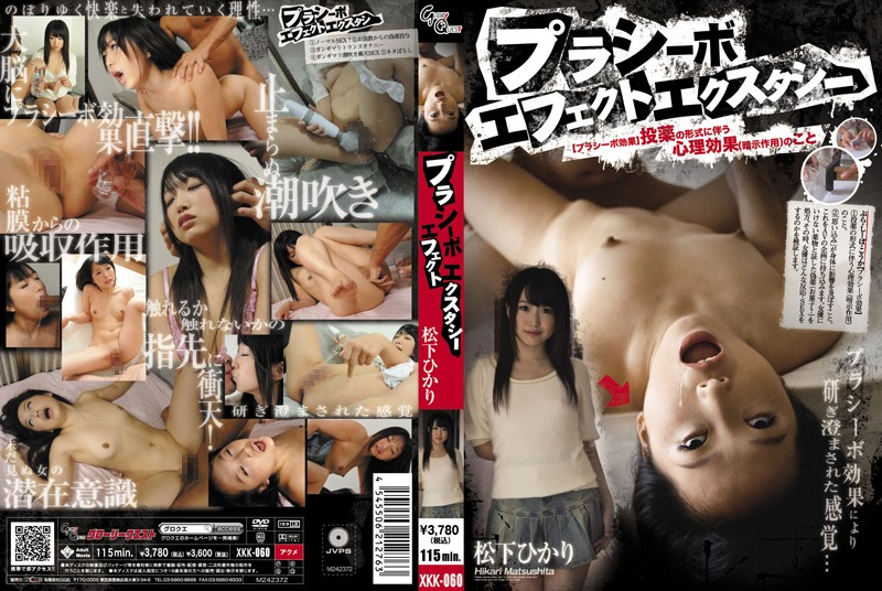 XKK-060 asian incest porn Placebo Effect Ecstasy Yukari Matsushita