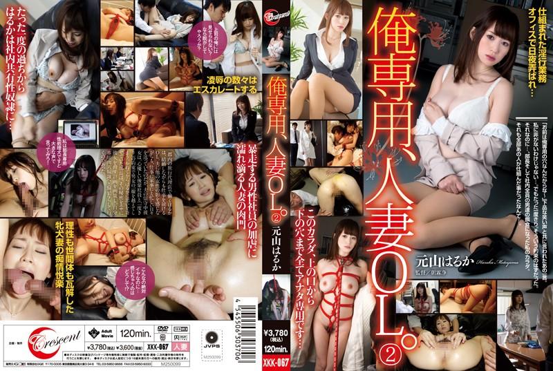 XKK-067 jav online Married Office Lady, Just for Me. 2 Haruka Motoyama