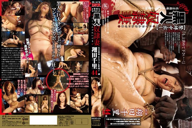BDD-25 best jav Creampie Black's Slave Wife Complete Destruction Giant Cock S&M!! Chisato Shoda , 44