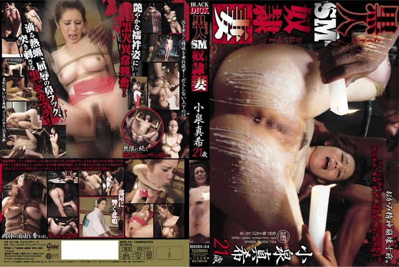 BDD-34 jav 1080 Black Man's SM Slave Wife Maki Koizumi