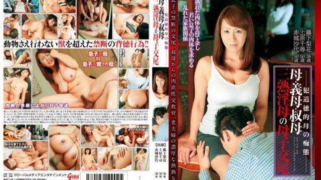 MAC-18 jav Chihiro Uehara Rika Fujishita Immoral Mothers Fooling Around: Mom Stepmom and Aunt Mother/ Child Fucking With Three Mature Horny