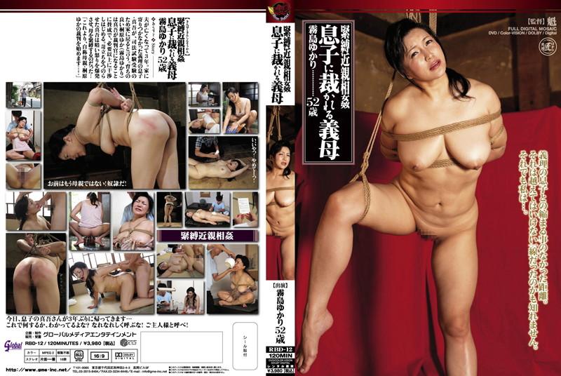RBD-12 japanese porn Family in Bondage Stepmom Judged by Son Yukari Kirishima , 52