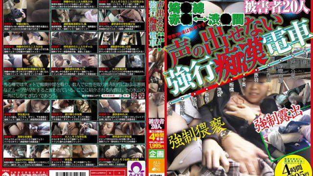 ALD-581 javforme Can't say a word. Forceful Molestation Train Saki*line Aka* – Shibu*