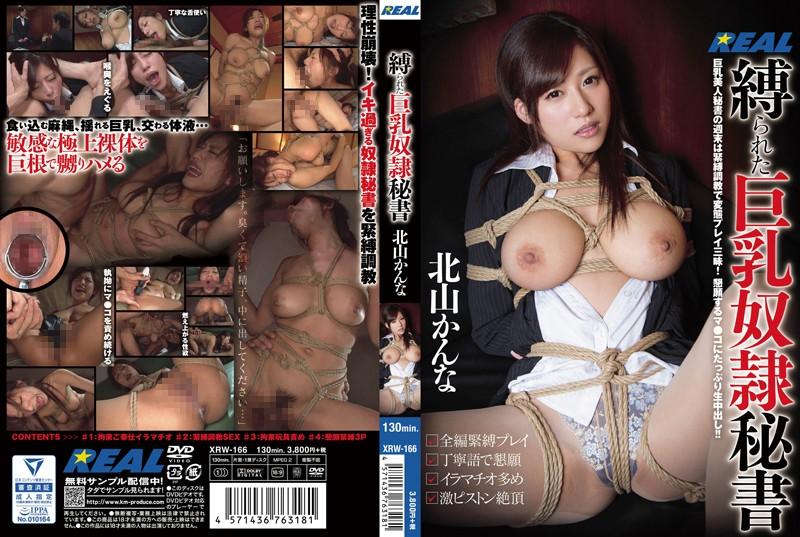 XRW-166  Bound Busty Slave Secretary Kanna Kitayama