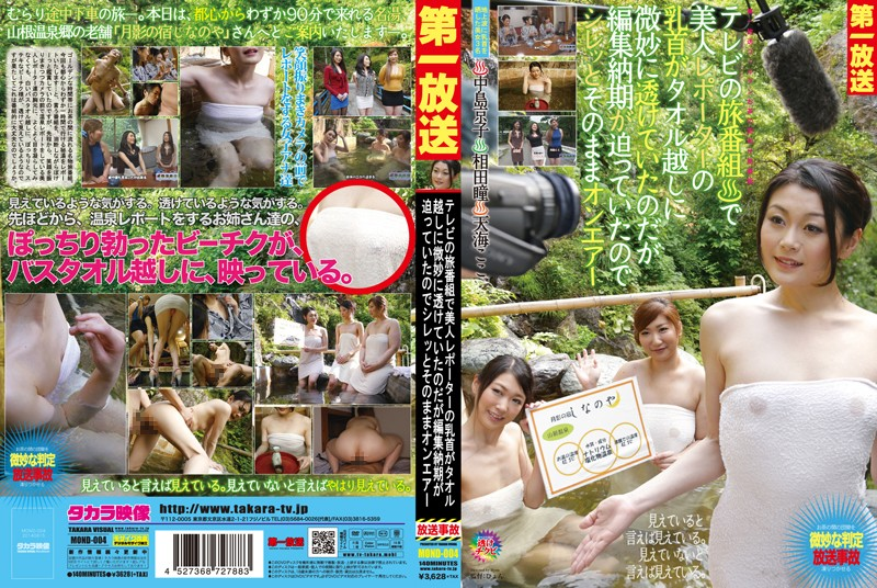 MOND-004 javpub Hitomi Aida Kyoko Nakajima These Hot Travel Reporters Show Their Nipples Through Their Sheer Towels – They Know What's Coming
