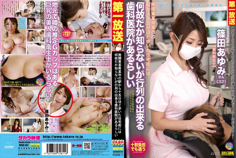 MOND-007 best jav I'm Not Sure Why There's Such A Huge Line For A Dental Clinic Out In The Suburbs   Ayumi Shinoda
