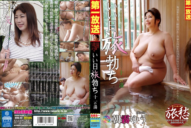 MOND-057 jav for me Dirty Trip Juichinoyu Yu Asagiri