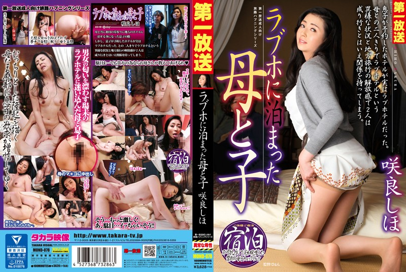 MOND-078 jav video Stepmother And Son Stay At A Love Hotel Shiho Sakura