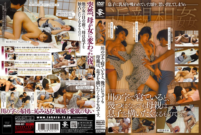 UGSS-027 jav xxx Some Mothers Can't Keep Their Hands off Their Sons Even When Someone Else Is Sleeping in the Same