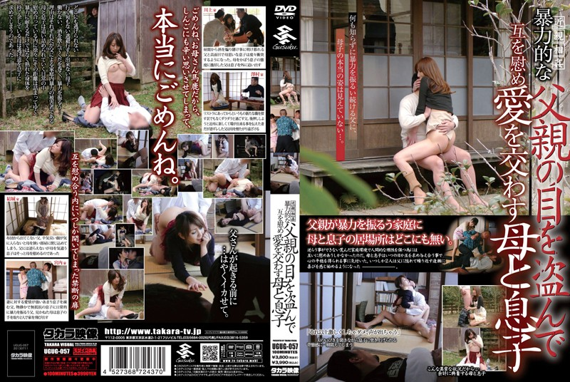 UGUG-057 javmovie The Stepmother And Son Who Comfort And Love Each Other Behind The Violent Father's Back