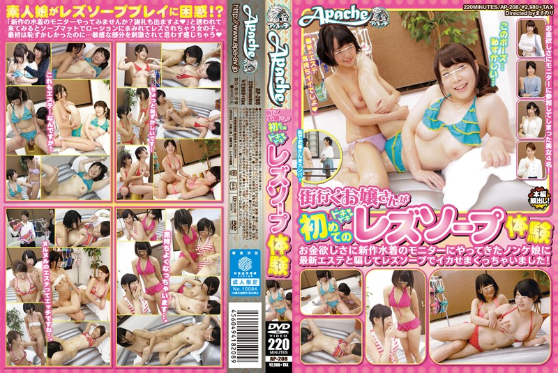AP-208 watch jav online The First, Exciting Lesbian Soapland Experiences Of Young Ladies We Found On The Street