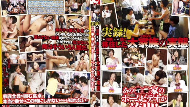 BKSP-351 asian sex videos True Story! The Story of a Large Family That Moved To An Island. This Famous Family's Home Video