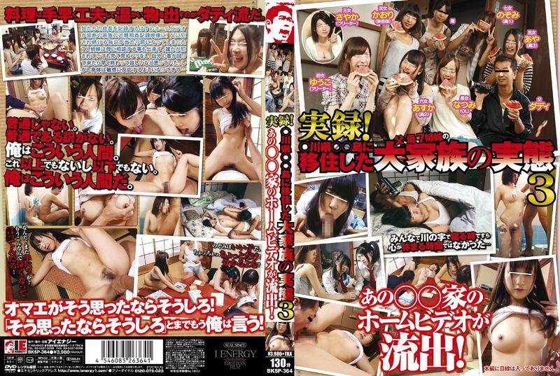 BKSP-364 free jav porn True Story! The Story of a Large Family That Moved To An Island 3 – Leaked Home Video!