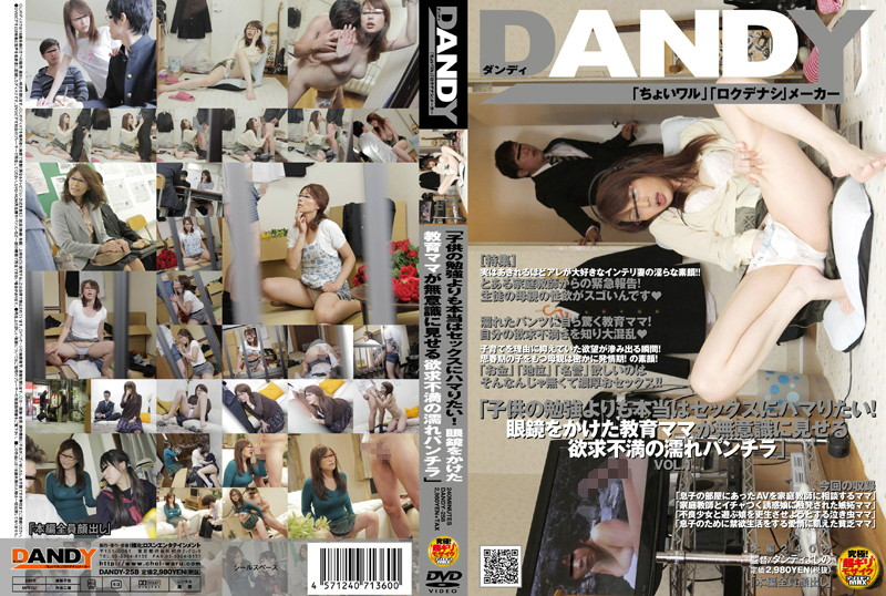 "DANDY-258 jav watch online ""I Want To Be Obsessed With Sex, Not My Child's Education! An Education Mama Who Wears Glasses"