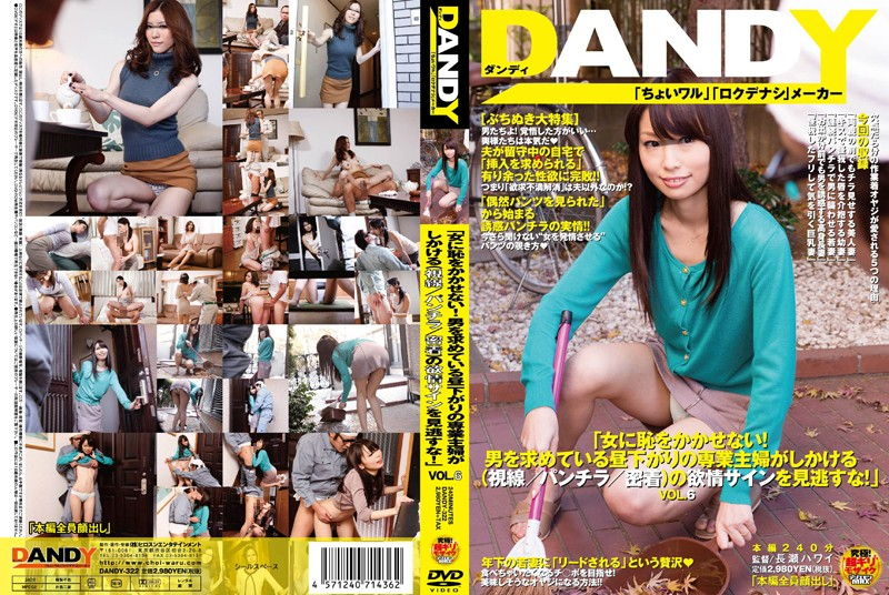"DANDY-322 free porn streaming ""Don't Embarrass Her! Don't Miss The Horny Signs (Glances, Panty Shots, Physical Contact) The"