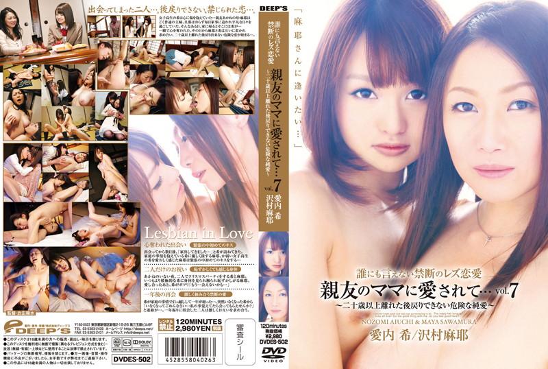 DVDES-502 porn xx Maya Sawamura Nozomi Aiuchi Forbidden Lesbian Love Can't Tell Anyone: In Love With My Best Friends Mom VOL. 7 Nozomi Aiuchi and