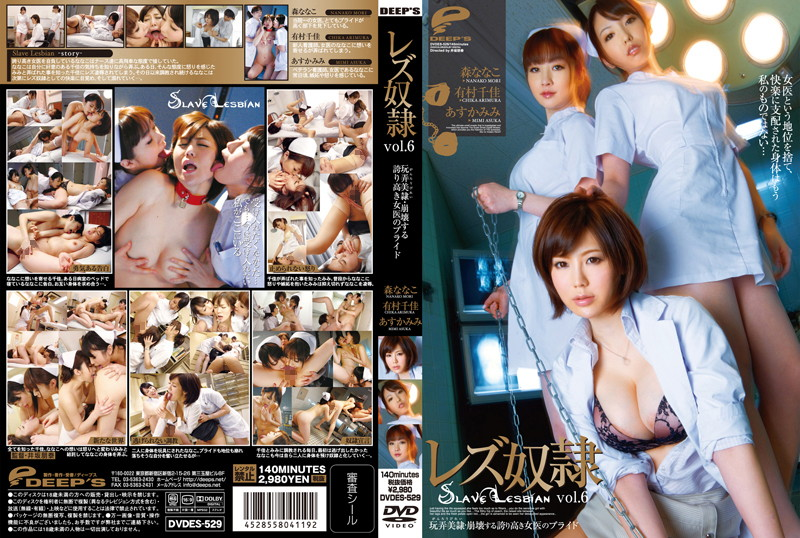 DVDES-529 stream jav Lesbian Slaves Vol. 6 – Sexy Female Doctor Plaything Mirei Gets Destroyed!