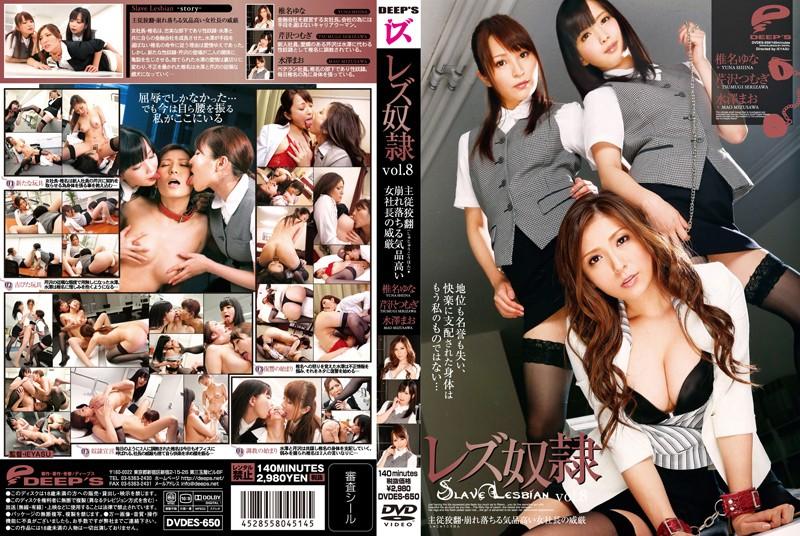 DVDES-650 jav online streaming Lesbian S***es Vol 8 – Master Brings Her Fine Servants Dignity Down Low