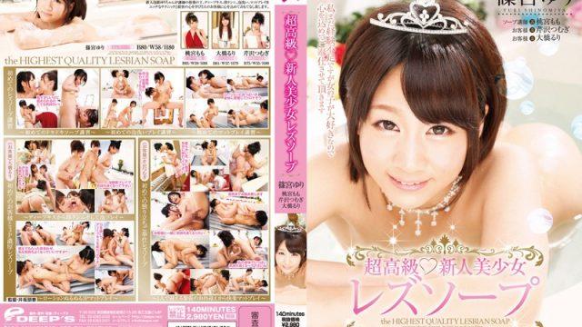DVDES-671 hd japanese porn Super High Quality – Fresh Face Beautiful Girl Lesbian Soapland