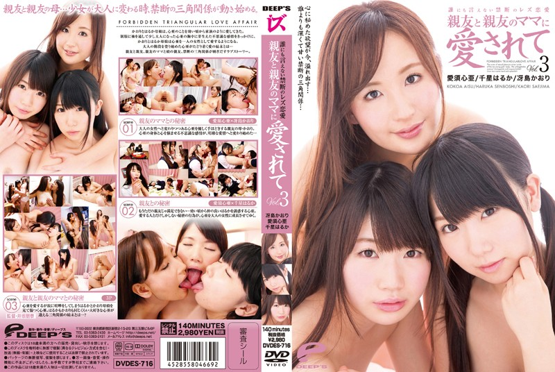 DVDES-716 japanese xxx Kaori Saejima Cocoa Aisu The Forbidden Lesbian Love She Can't Tell Anyone About, Loved By My Best Friend And Her Mother vol.