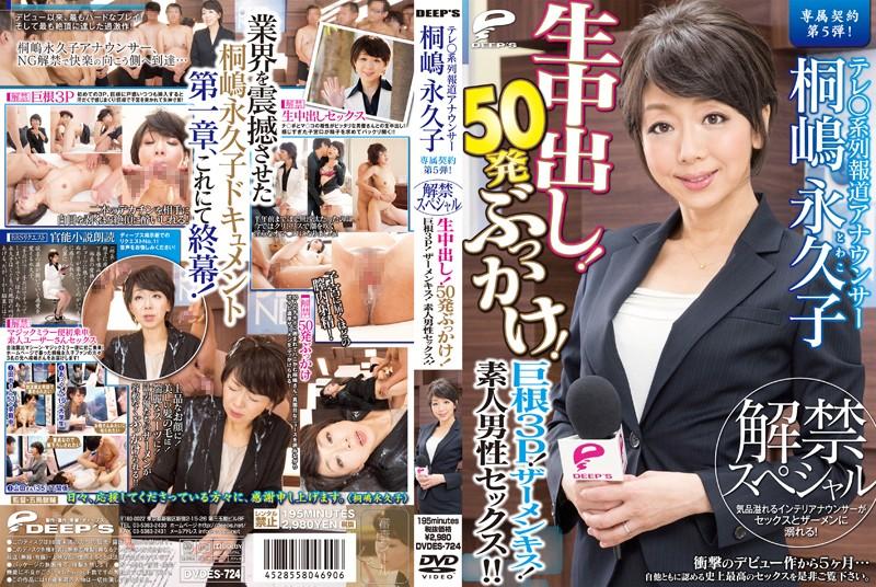 DVDES-724 japanese porn streaming Towako Kirishima The TV Newsreader Towako Kirishima's 5th Title under Exclusive Contract! Her First Creampie Special!