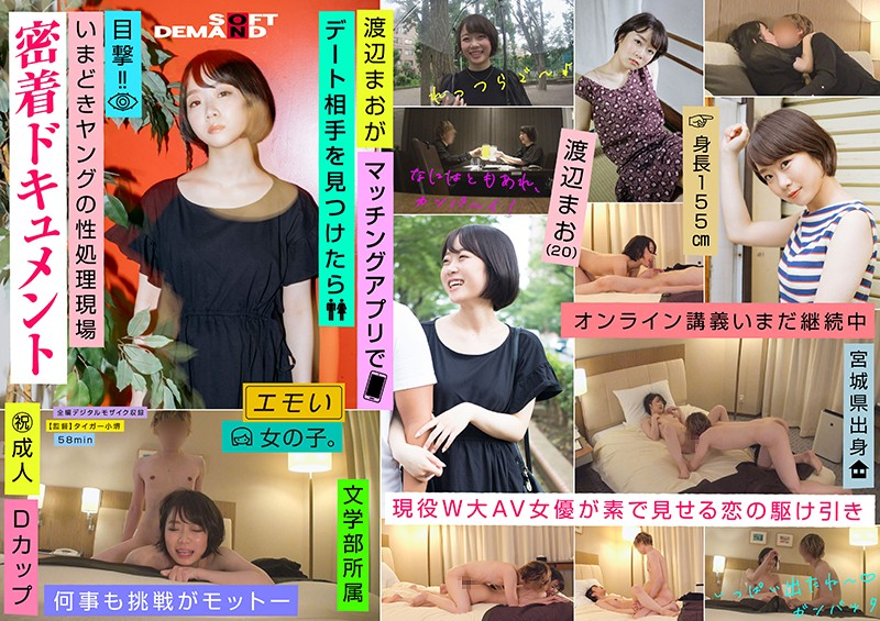 EMOI-025 jav sex When Mao Watanabe (20) Finds A Partner For A Date With A Matching App