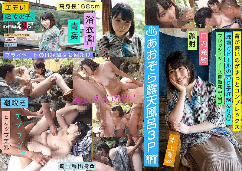 EMOI-027 jav online Barley An Emotional Girl / Threesome Sex In An Open Air Bath / Fucking In The Open Air / Yukata Kimonos /