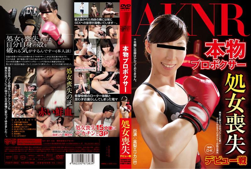 FSET-383 free jav Actual Pro Boxer Virginity Loss Debut Fight