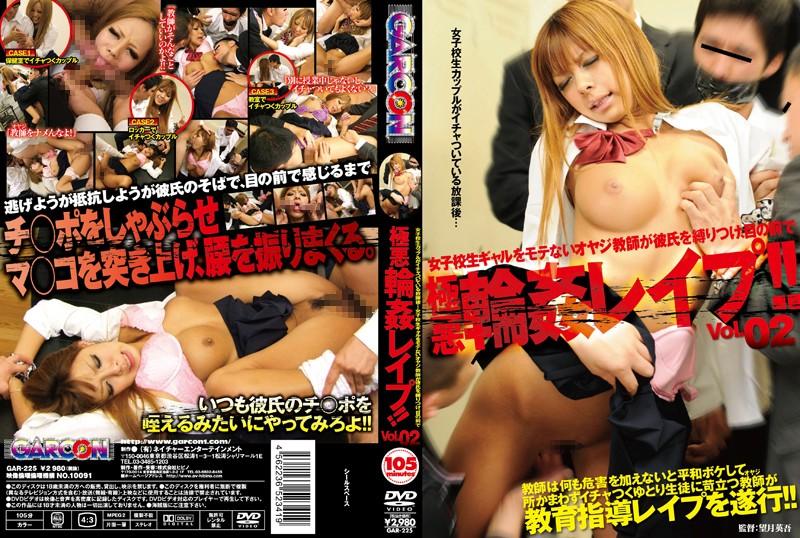 GAR-225 xxx online Heinous Gang Rape!! vol. 02