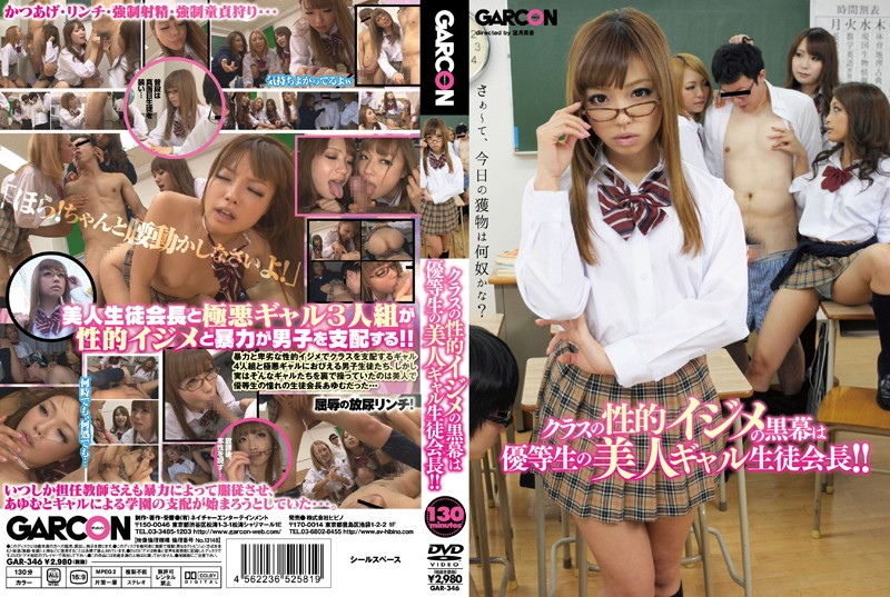 GAR-346 japanese porn tube The Class Sexual Bully Is An Honor Student Beautiful Gal Student Council President!!