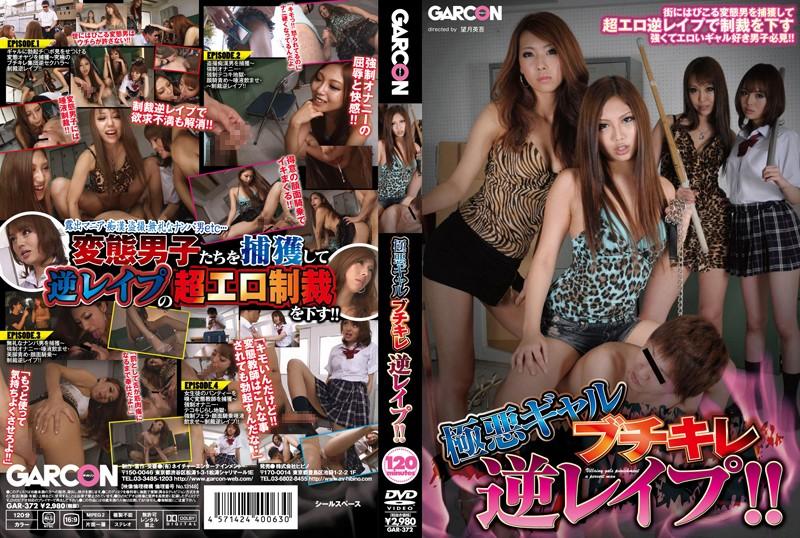 GAR-372 japanese porn movies Naughty Gal's Wild Reverse Rape!